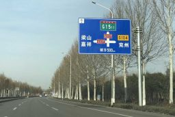 Shandong Province highway