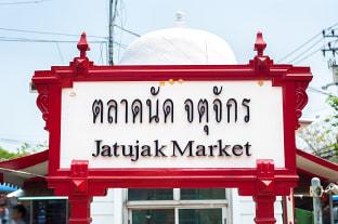 방콕 짜뚜짝 시장