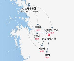 청주공항 VS 김포공항