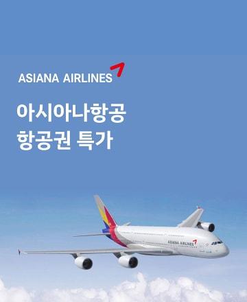 아시아나항공 나의 일상 여행 특가