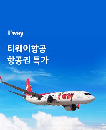 티웨이항공 김포발 부산 신규취항 특가