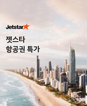서핑의 도시 호주 특가