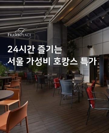 서울 가성비 호캉스 특가