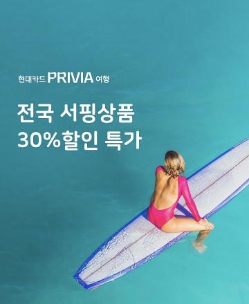전국 서핑 상품 30%할인 특가