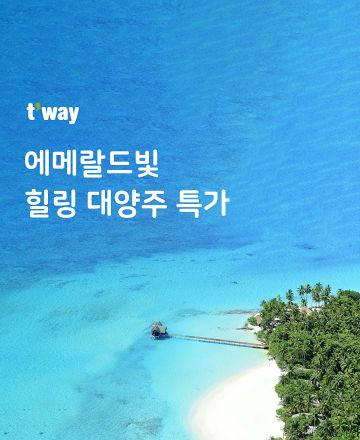 에메랄드빛 힐링 대양주 특가