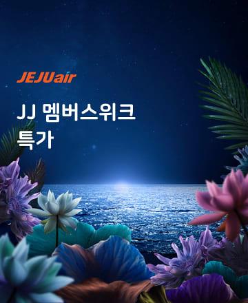 JJ 멤버스위크 특가