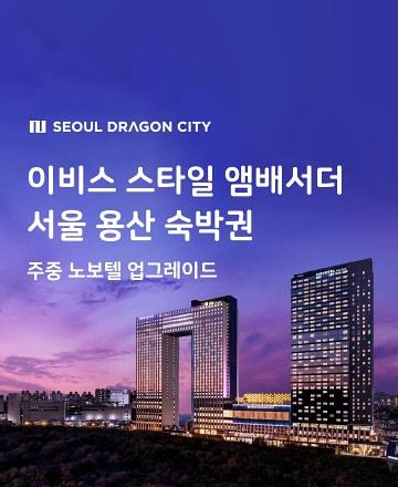 이비스 스타일 서울 용산 숙박권