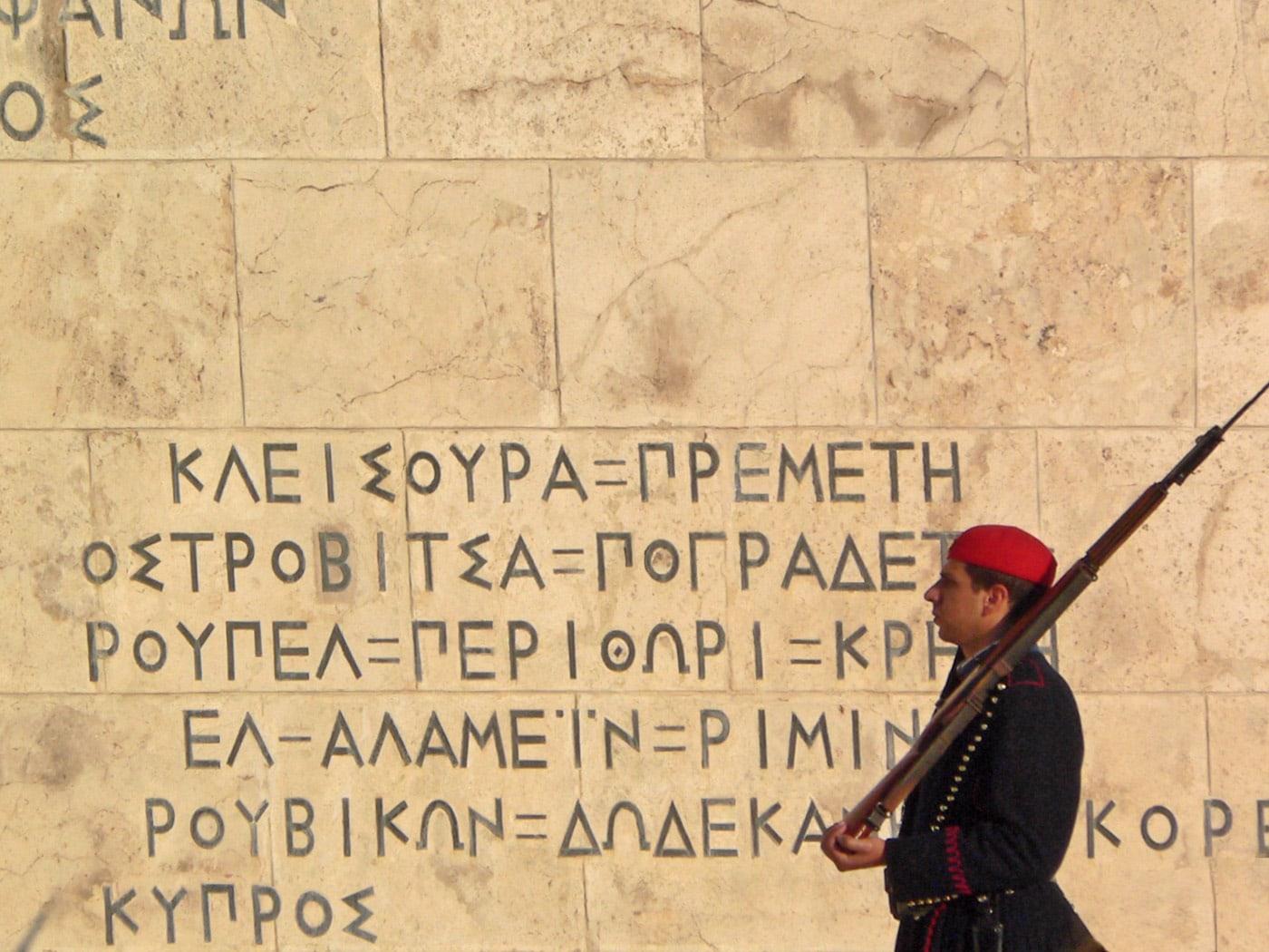 Piazza Syntagma: il cambio della guardia