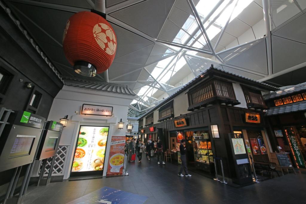 Skytown del Aeropuerto Internacional Central Japón