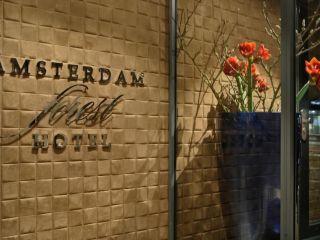Urlaub Amstelveen im Amsterdam Forest Hotel