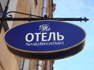 Sankt Petersburg im Nevsky Breeze