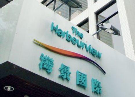 Hotel The Harbourview günstig bei weg.de buchen - Bild von 5vorFlug