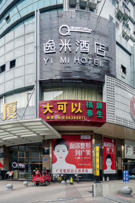 Hotel Yimi Inn Guangzhou Airport Road Branch