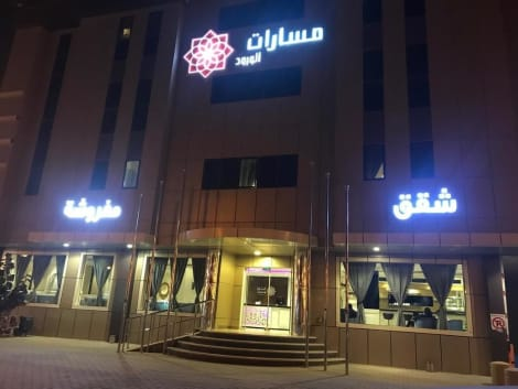 Hotel Masarat Al Wurud Furnished Apartments
