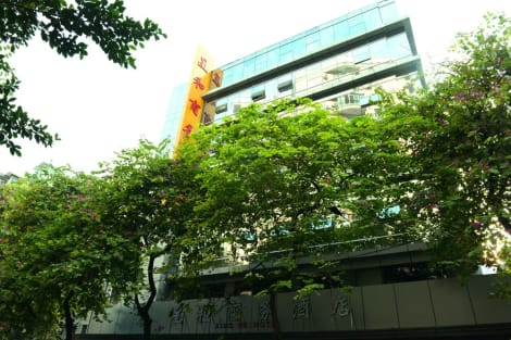 HotelXingHe Business Hotel (Railway Station & Yuexiu Park Branch)