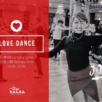11/9 La Salsa Social 樂騷莎派對+ 50元銅板體驗課