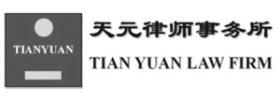 Beijing Tian Yuan Law Firm