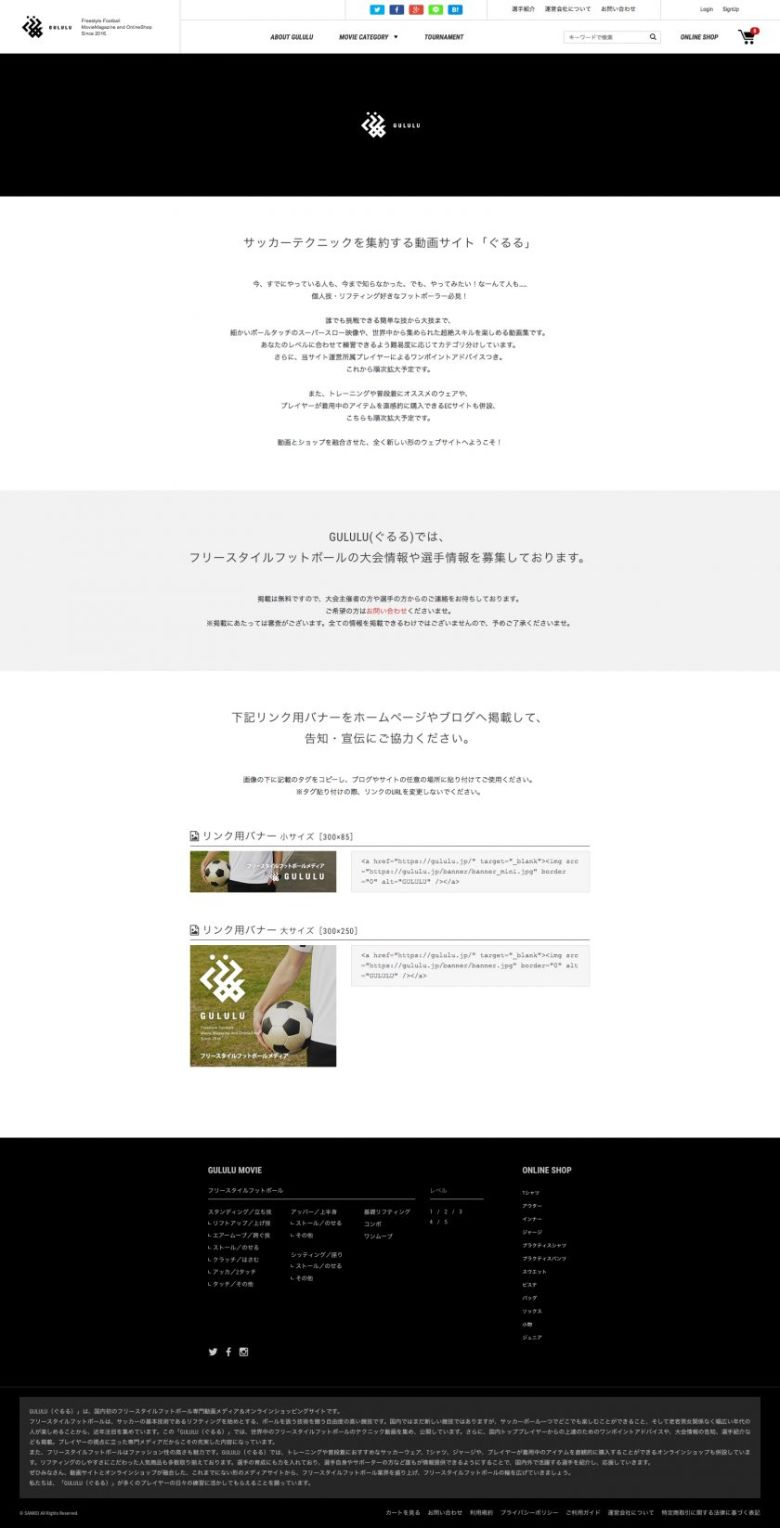 gululu_kasou-840x1646