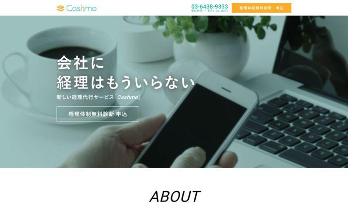 Cashmoサービスサイト