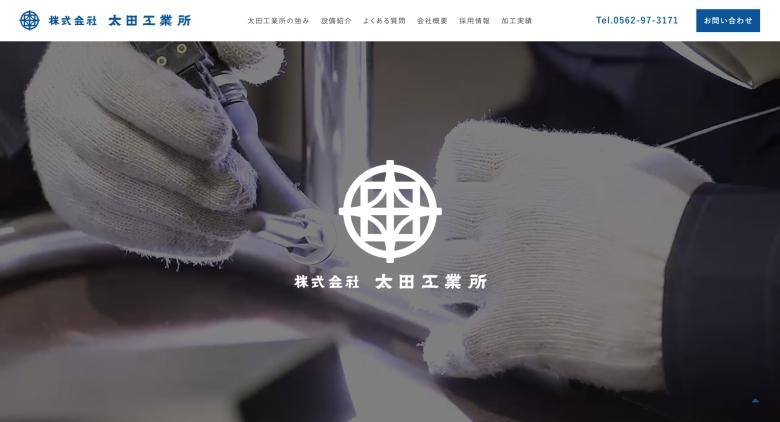 株式会社太田工業所