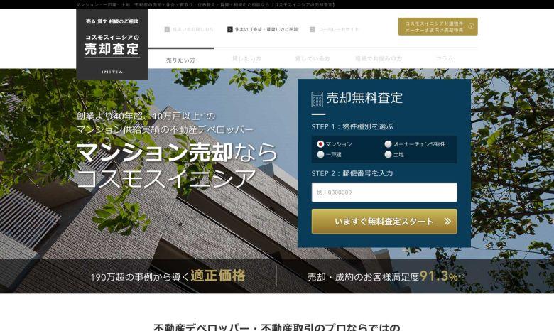 コスモスイニシアのホームページ