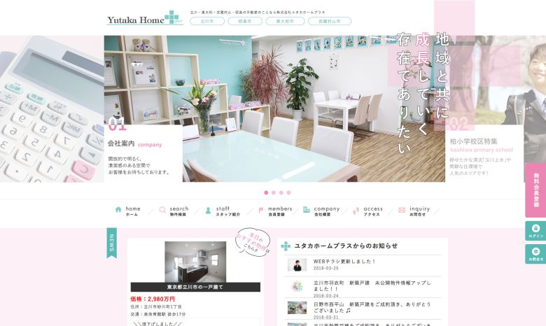 ユタカホームのホームページ