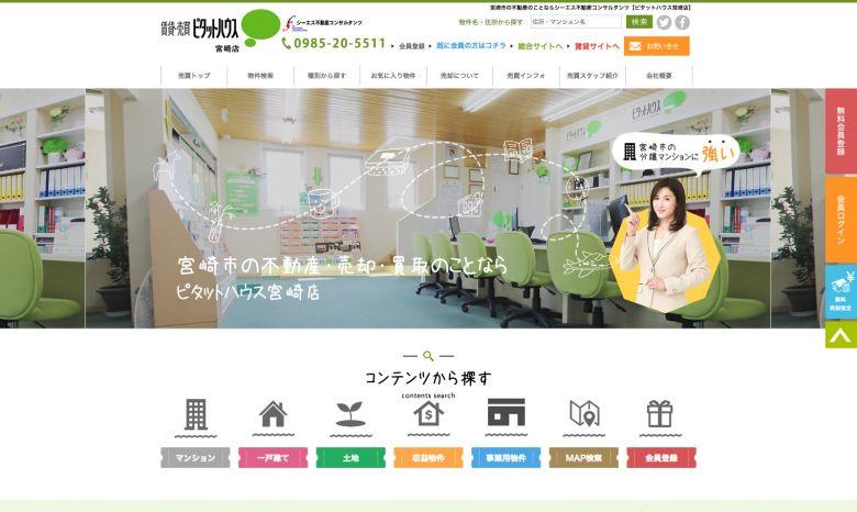 ピタットハウス宮崎店のホームページ