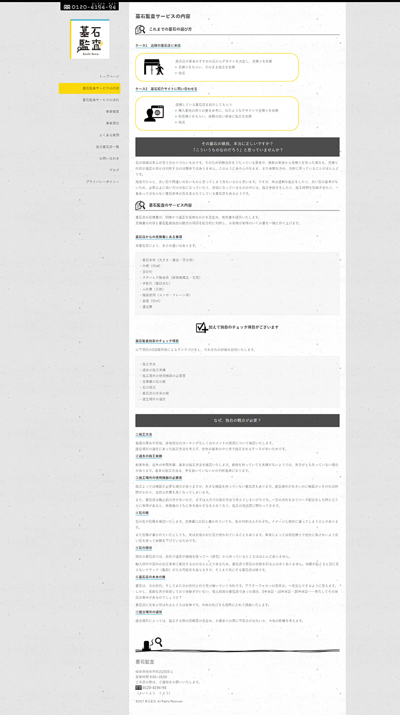 bosekikansa_kasou.jpg