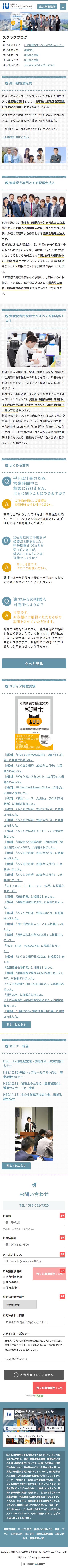 iu_kitakyusyu_top_sp.jpg