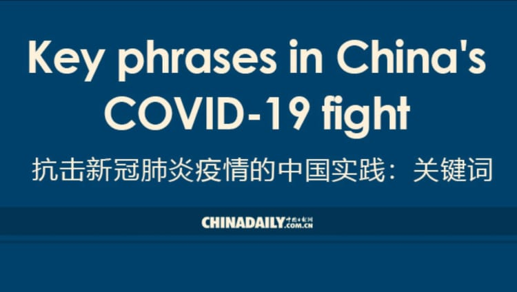 Key phrases in China's COVID-19 fight