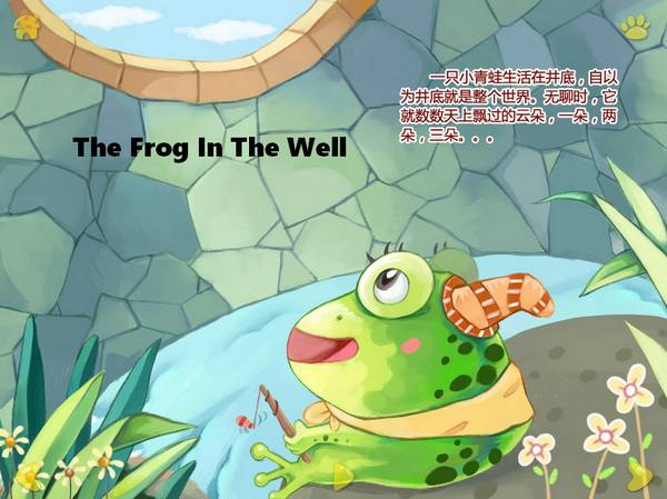 Chinese fable: 井底之蛙The Frog In The Well