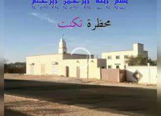 koranic school mauritania