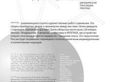 QUAND L'ARTISTE CARMEN TONYIVI REJOINT LA RUSSIE JUSQU'AU MUSÉE DE VLADIVOSTOK