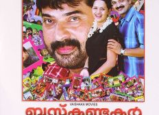 Bus Conductor Malayalam Full Movie Download
