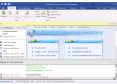 Passcape Windows Password Recovery Serial 26l