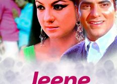 Jeene Ki Raah Movie Mp4 Downloadl