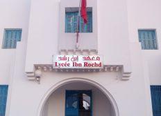 Ensemble pour entretenir le lycée Ibn Rochd Zarzis