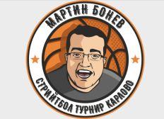 Martin Bonev Streetball Karlovo - playground