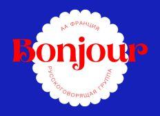 aa-rus-bonjour