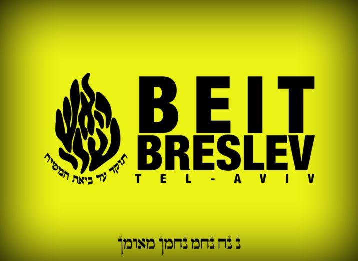 Beit Breslev Tel-Aviv - Ouverture du Centre Francophone