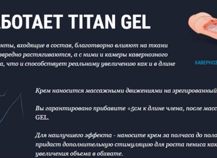 Titan gel Uzbekistan