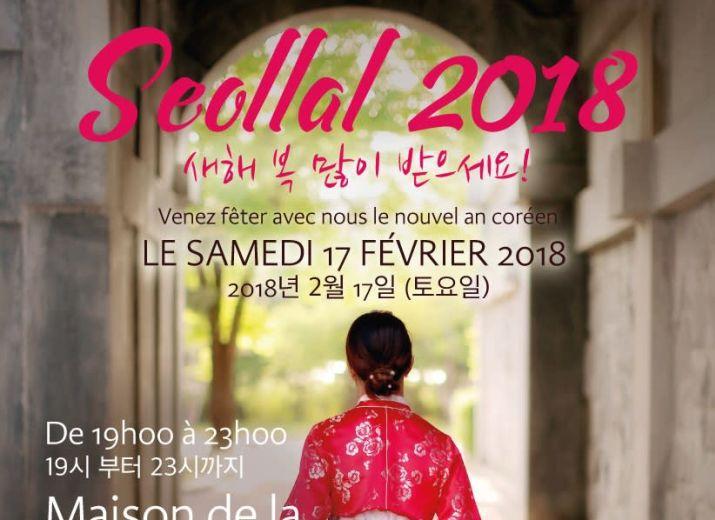 Seollal 2018