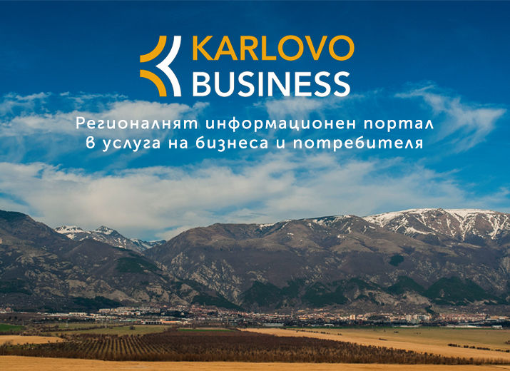 Karlovo Business