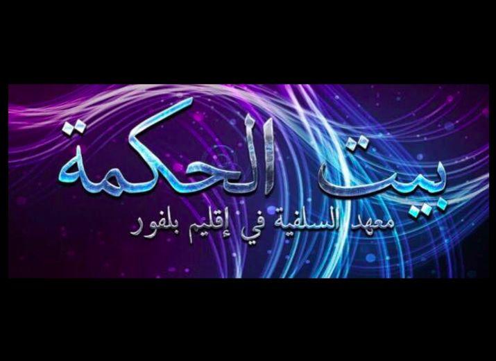 Cours islamique GRATUIT : Maison de la Sagesse