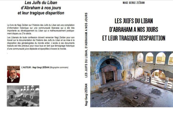 Les juifs du Liban d'Abraham à nos jours et leur tragique disparition