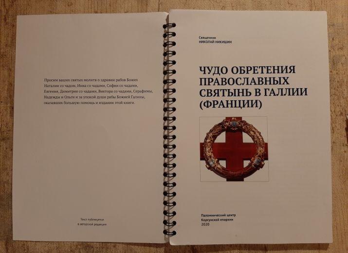 Livre de Prêtre Nicolas