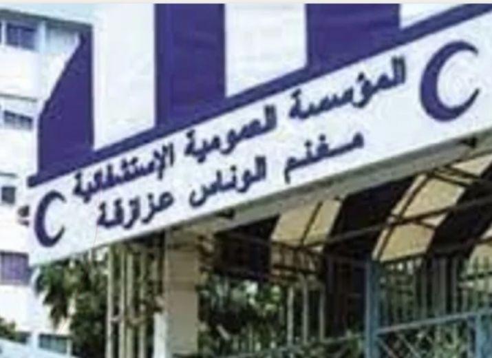 Hôpital d'Azazga (SOS Covid)