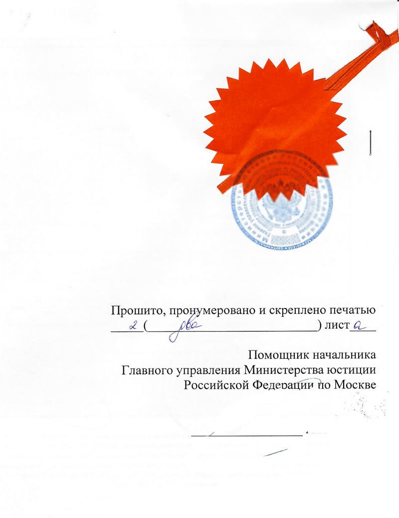 Apostila rusko rodny list