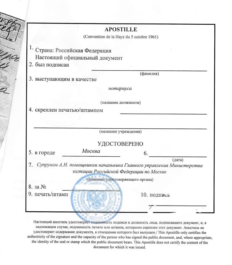 Apostila rusko rodny list3