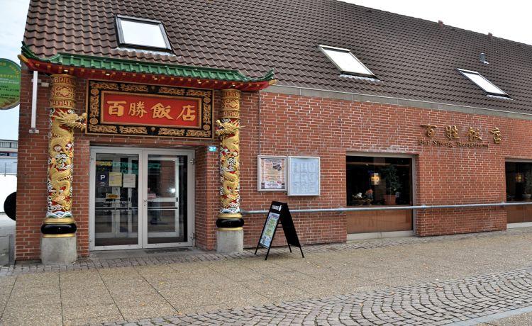 kina restaurant frederikshavn